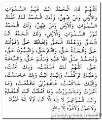 ensiklopedia muslim abdul rahman bin auf ensiklopedia muslim موسوعة المسلم solat tahajjud