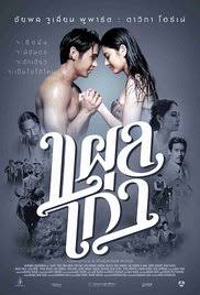 film perang thailand terbaru nonton film thailand subtitle indonesia movie streaming download