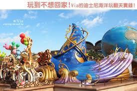 si鑒e social disneyland 東京迪士尼海洋 via帶你玩迪士尼一日遊 新亮點 海底總動員 可愛尼