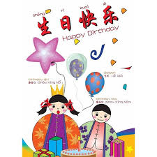 xihaha free stuff happy birthday billingual chinese english