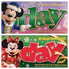 Disney Map December 2014 Tokyo Disney Resort Park Maps Tdr Explorer