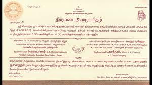 Menaka Cards Wedding Invitation Wordings Marriage Invitation Wordings In Tamilnadu Matik For