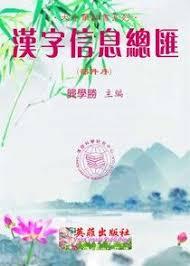 ap hp si鑒e 漢字信息總匯 部件序 龔學勝 readmoo 讀墨電子書