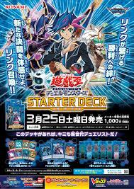 Stardust Dragon Deck List by Starter Deck 2017 Yu Gi Oh Fandom Powered By Wikia