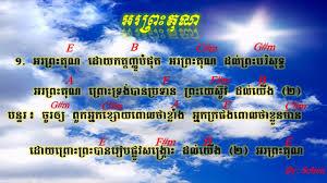 អរព រ គ ណ chord give thanks lyrics and chord khmer