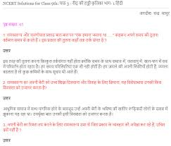 ncert solutions for class 9 kritika hindi chapter 3