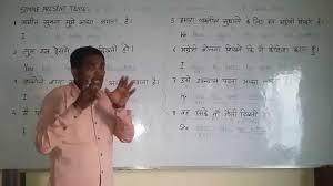 spoken english through hindi simple present tense part 1