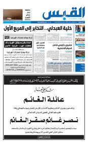 القبس عدد الجمعة 27 أبريل 2018 by AlQabas issuu