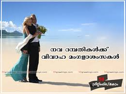 wedding quotes in malayalam malayalam marriage quotes wishes greetings messages sms