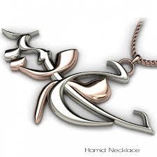 arabic name necklace name necklace farsi name jewelry perisan name jewelry arabic