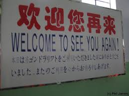 funny welcome funny sign board xnepali 4 all things grammatical
