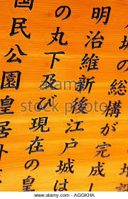 japanese letters stock photos u0026 japanese letters stock images alamy