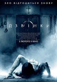 watch rings full movie streaming hd watch full movies online