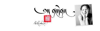 inkessential com tibetan calligraphy for tattoo designs