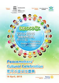 r馮lementation cuisine collective 2014 2015 fostering global citizenship youth programme peacemakers