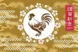 new year s cards japanese new year card 2017 rooster and blossom wreath stock