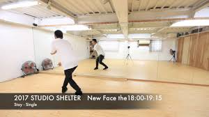 2017 振り付け new face 1 studio shelter youtube