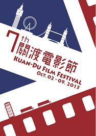 vid駮 sexe bureau 2015第七屆關渡電影節手冊by 關渡電影節kuan du festival issuu