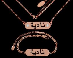 Arabic Name Necklace Arabic Nadia Gold Plated Name Bracelet U0026 Necklace