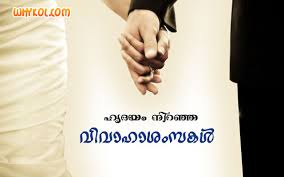 wedding wishes kerala wedding day wishes in malayalam language