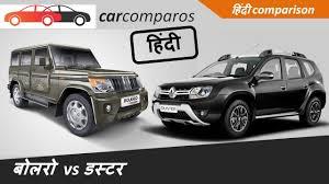 nissan terrano vs renault duster ब ल र vs डस टर ह द bolero v s duster hindi