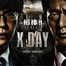 相棒シリーズ x day オリジナルサウンドトラック 初回生産限定 2枚