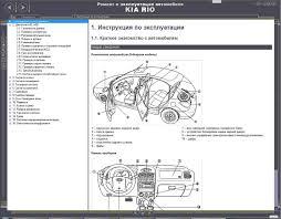 kia rio a3e a5d petrol to download a multimedia guide to repair