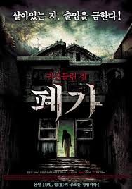the haunted house project asianwiki