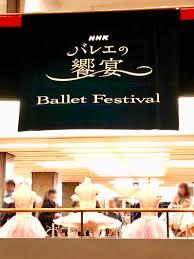 NHK バレエ|