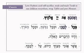 my siddur siddur sheli my siddur the shema in song our affirmation in
