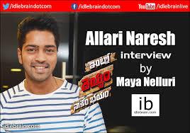 interview with allari naresh about intlo deyyam nakem bhayam by