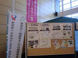 vacances sans suppl駑ents chambre individuelle 九州理学療法士 作業療法士合同学会ブース出展 relay for in