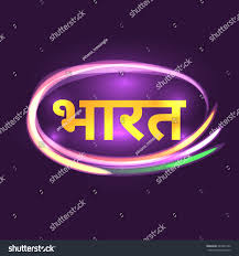 Flag Color Meanings Hindi Inscription Means India Vector Background Stock Vector