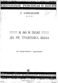 7 romances op 47 tchaikovsky pyotr imslp petrucci music