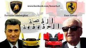 ferruccio lamborghini enzo ferrari ferruccio lamborghini u2013 idea de imagen del coche