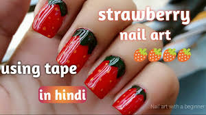 how to do cute and easy strawberry nail art in hindi tape nail