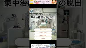 escape from the icu room 集中治療室からの脱出 first end youtube