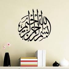 aliexpress buy new islamic muslim words decals home wall aliexpress buy new islamic muslim words decals home wall stickers murals vinyl applique decor from reliable sticker album suppliers