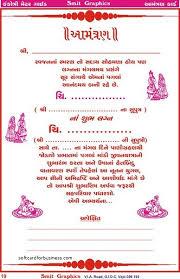 wedding quotes marathi wedding invitation new wedding invitation matter in gujarati
