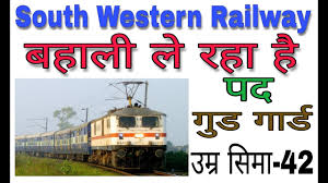 exam pattern of goods guard south western railways post good guard vacancy apply online youtube