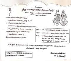 Wedding Invitation Card Matter In Kannada Wedding Invitation Wordings 3537