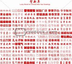 wedding wishes in mandarin new year greeting card words new year info 2019