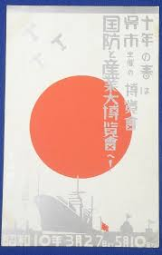 Ww2 Allied Flags 103 Best Japanese Sun Flag Images On Pinterest History Of Japan