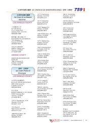 n馮ociation cuisine schmidt 2012 la yp 04 by journal issuu