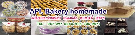 api cuisine api bakery ผล ตและจำหน าย ขนมเค ก เบเกอร ต างๆ ขนม