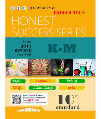 10th std honest success series combined km buy 10th std honest