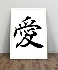 Types Meaning Japanese Kanji Wall Art Love You Will Receive Two Different