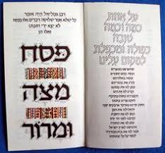 the passover haggadah the archaeological and historical passover haggadah printed in