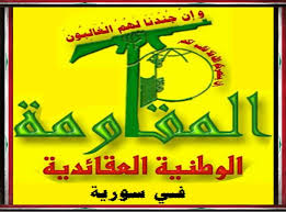 Hezbollah Flag Syria Comment Archives The National Ideological Resistance In