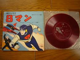 60 s tv shows 8 man u0027 flexi disc japanese animated tv show in early 60 u0027s very